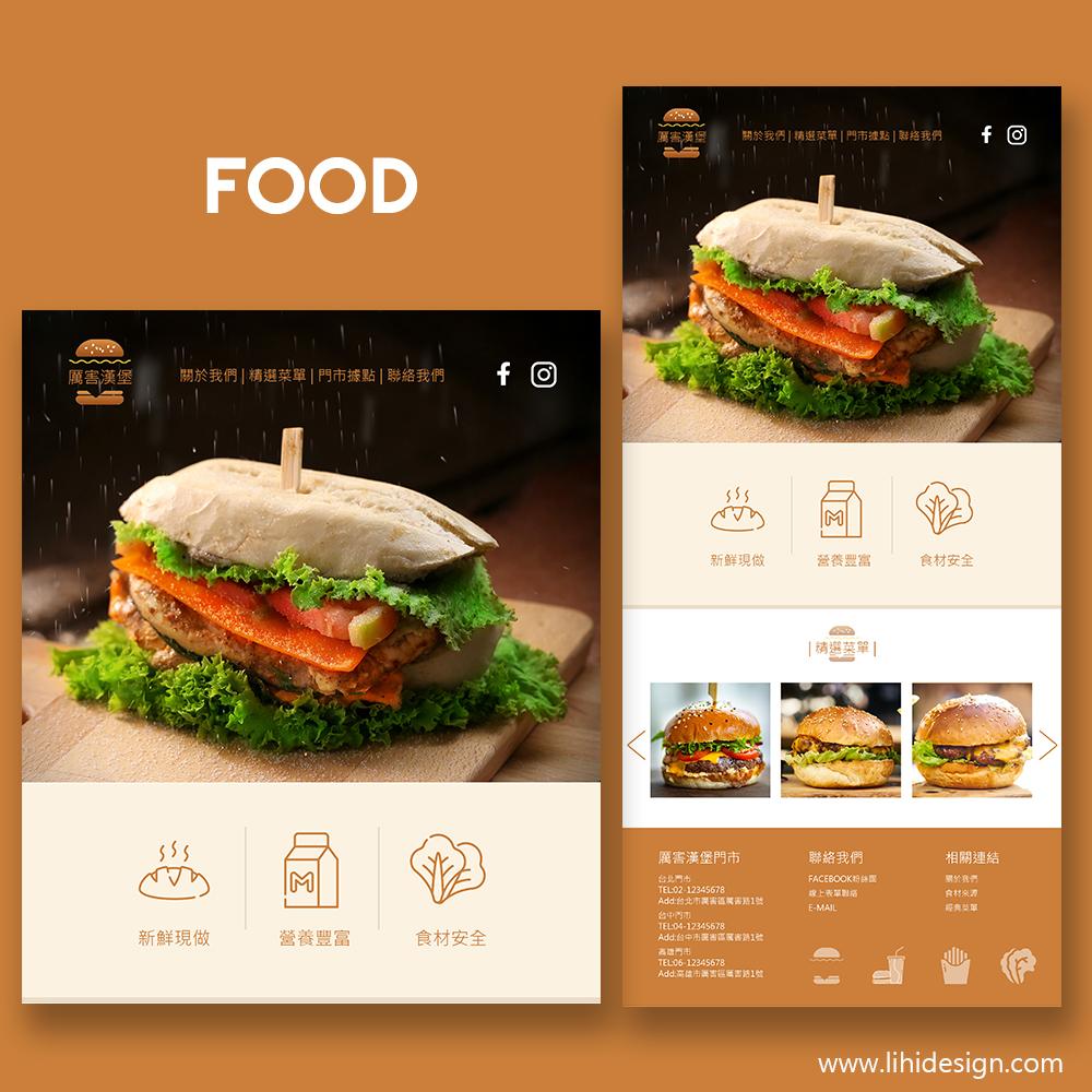美食網頁設計